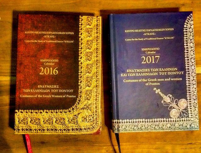 """Ενδυμασίες των Ελλήνων του Πόντου στο λεύκωμα - ημερολόγιο του """"Κύκλου"""" για το 2017"""