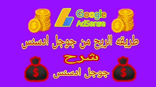 اهم النصائح للقبول في جوجل ادسنس وطريقة الربح من خلالة adsense