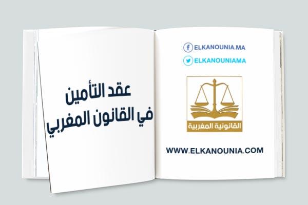 عقد التأمين في القانون المغربي