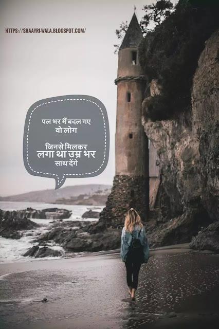 Shayari - Sad Shayari Love Shayari