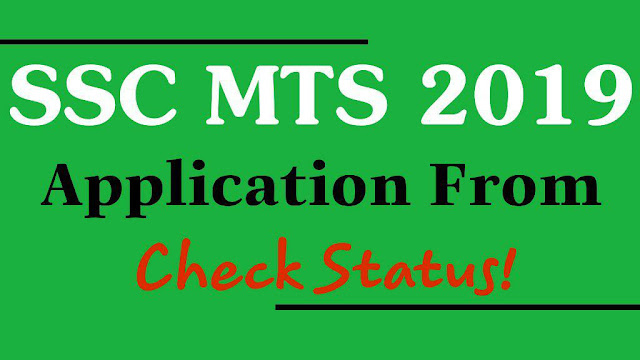 SSC MTS 2019 Application Status