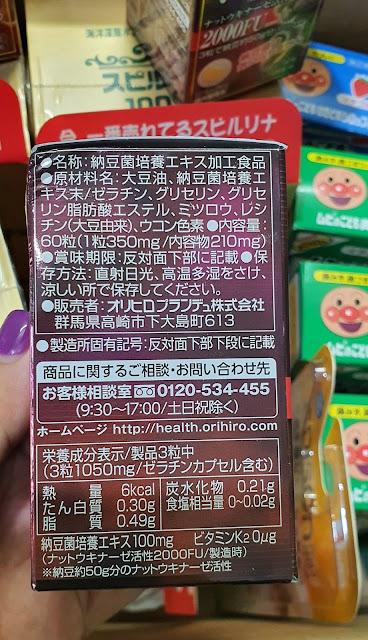 Viên uống hỗ trợ, điều trị và phòng ngừa tai biến, đột quỵ Nattokinase Orihiro, hộp 60 viên