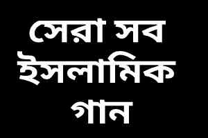Bangla Top Islamic Song Audio mp3 download