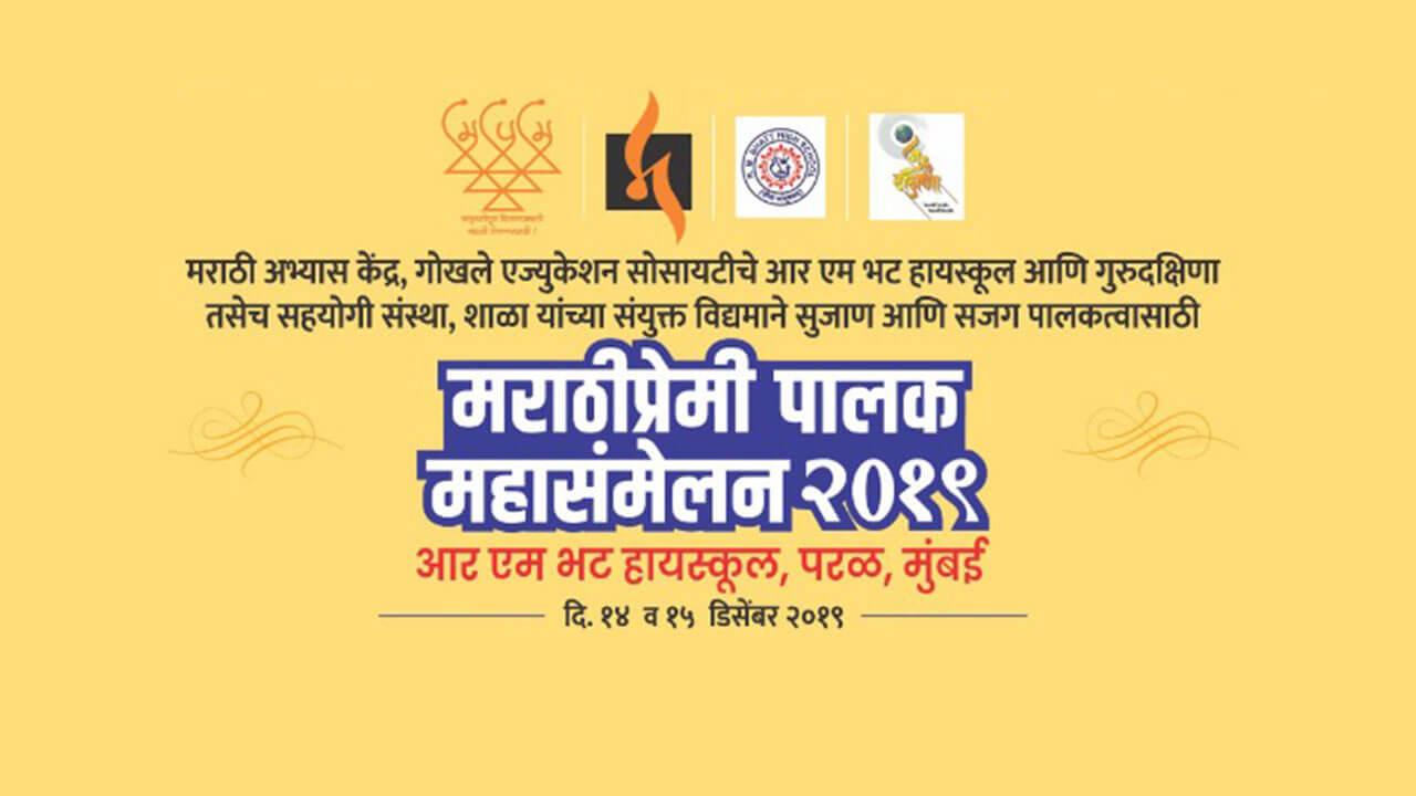 मराठीप्रेमी पालक महासंमेलन २०१९ | Marathi Premi Palak Mahasammelan 2019