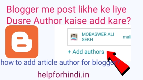 blogger post ke liye dusre author ko kaise add kare, how to invite author in blogger,