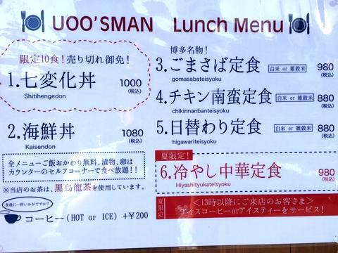 HP情報 博多炉端 魚'S男(ウォーズマン)柳橋市場店