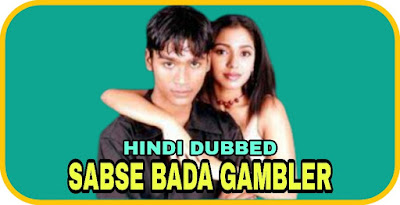 Sabse Bada Gambler Hindi Dubbed Movie