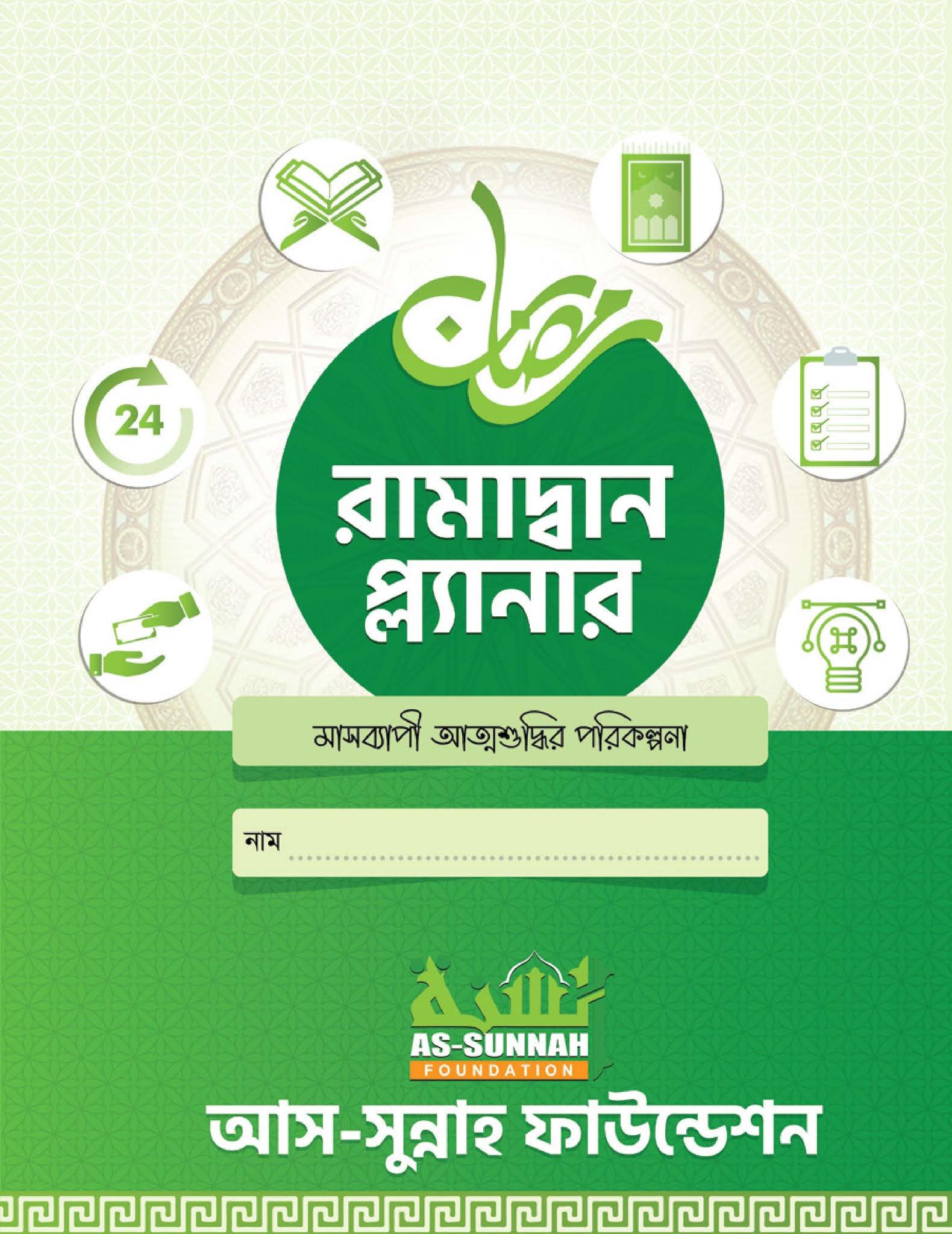 রামাদ্বান প্লানার বই PDF Download   Ramadan Planer Book PDF by Assunnah Foundation   রামাদ্বান প্ল্যানার বই শায়েখ আহমাদুল্লাহ PDF