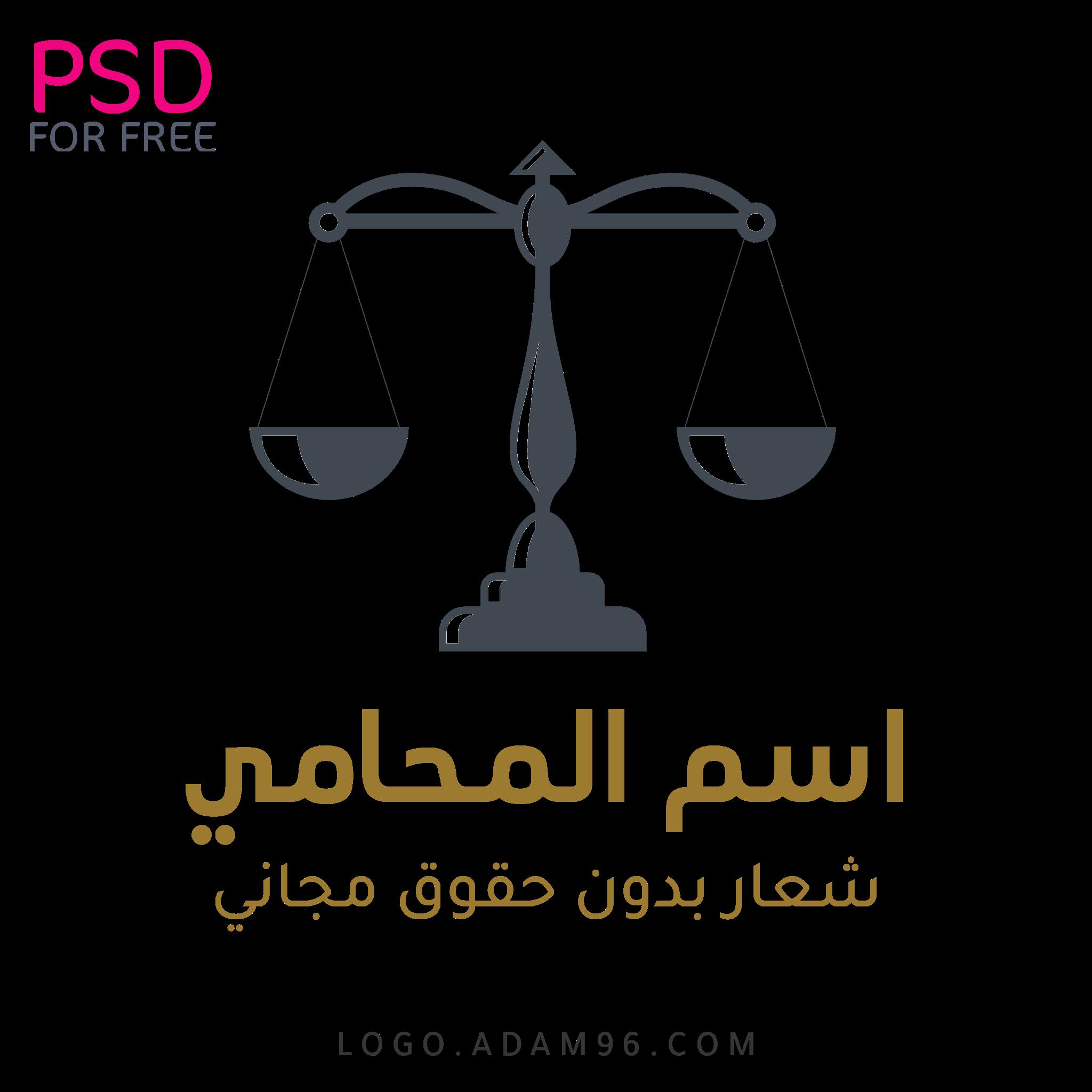 تحميل شعار محامي بدون حقوق للاستخدام المجاني لوجو محامي