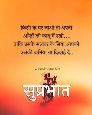 आध्यात्मिक सुविचार spiritual quotes in hindi