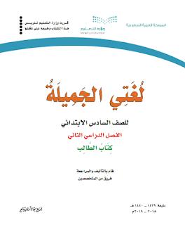 كتاب لغتي الجميلة للصف السادس الابتدائي الفصل الأول