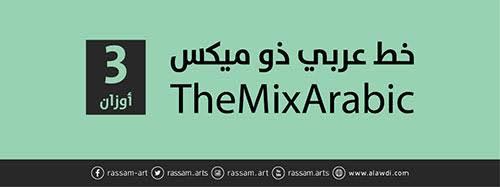 تحميل خط ميكس عرب, mix arab font download, تحميل خط ميكس عرب للفوتوشوب مجاناً,the Mix Arab Font Download, خط ميكس عرب, مكتبة الخط العربي للفوتوشوب,
