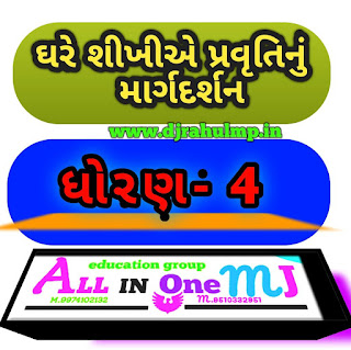 STD - 4  Home Learning  (Ghare Shikhie)Module Activities
