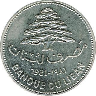 ضرب تذكاري ليوم الاغذية العالمي اصدار مصرف لبنان 1981  G171