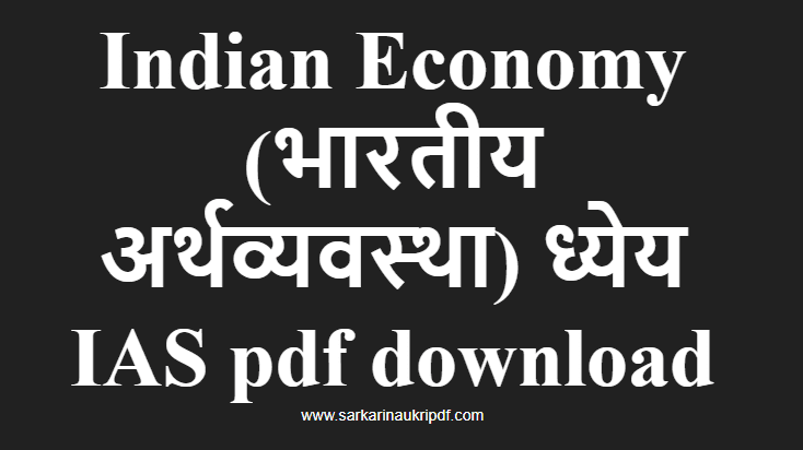 Dhyeya IAS Indian Economy PDF