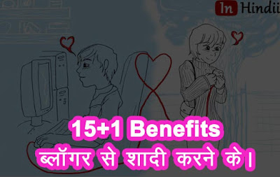 15+1 Benefits : Ek Blogger Se Shaadi Karne Par in Hindi ~ InHindii - Get Something New