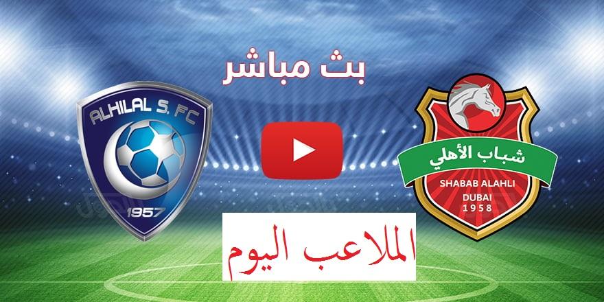 بث مباشر مشاهدة مباراة شباب أهلي دبي ضد الهلال السعودي