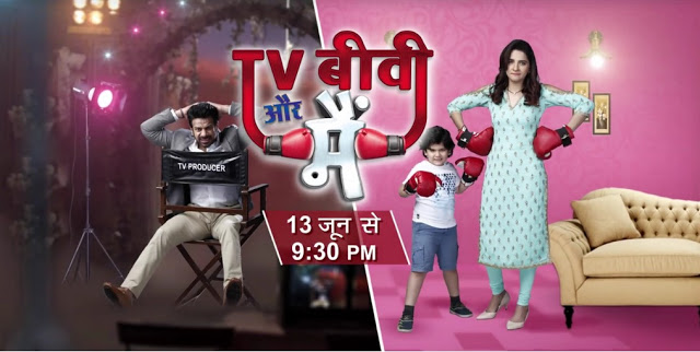 TV Biwi Aur Mei tv serial show, story, timing, schedule, TV Biwi Aur Mei Repeat timings, TRP rating this week, actress, actors name with photos