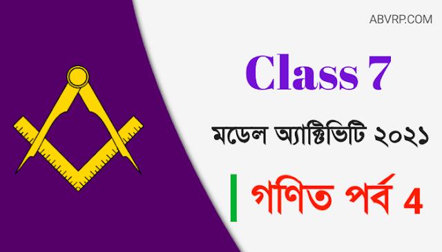 Class 7 math Model activity part 4 2021 | ক্লাস 7 মডেল অ্যাক্টিভিটি টাস্ক 2021 পার্ট 4  |  ক্লাস সেভেন অংক মডেল অ্যাক্টিভিটি টাস্ক 2021 পার্ট 4