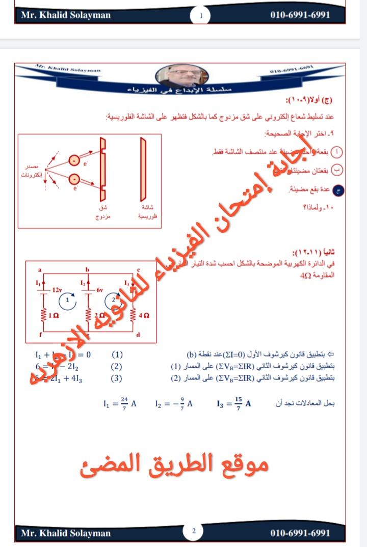 نموذج إجابة إمتحان الفيزياء للصف الثالث الثانوي الازهري دور مايو 2019
