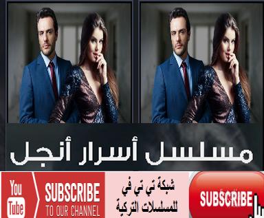 مسلسل أسرار اينجل الحلقة 21 كاملة مدبلجة  للعربية Verdades Secretas 21