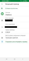 скрин сбербанка онлайн в МММ-2021