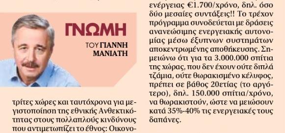 Γιάννης Μανιάτης: «Εθνική Απεξάρτηση και Ανθεκτικότητα»