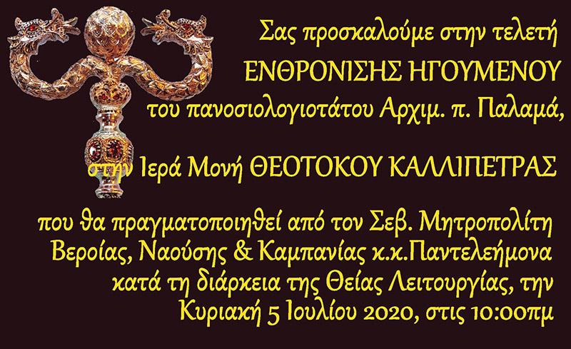 Ενθρονίζεται και επίσημα Ηγούμενος στη Ιερά Μονή Καλλίπετρας Βέροιας ο Πανοσιολογιώτατος Αρχιμανδρίτης π. Παλαμάς