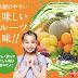 ぺこ愛用のフルーツ青汁が凄い!目標-10kg