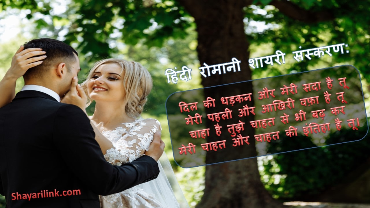 Fourth Romantic Shayari Version Pairs In Hindiurdu - Shayari Link Version Pairs In Hindiurdu-3187