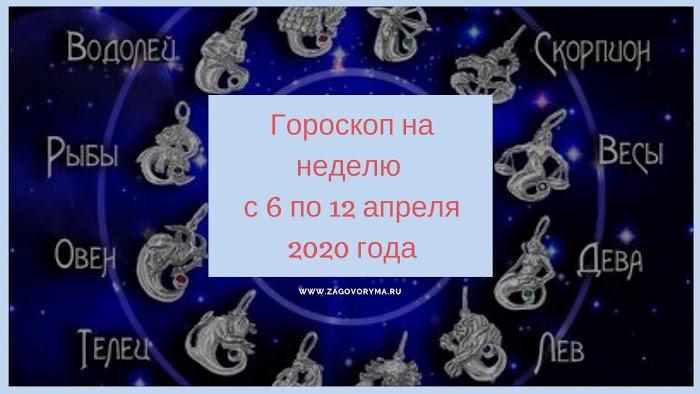 Гороскоп на неделю с 6 по 12 апреля для всех знаков Зодиака