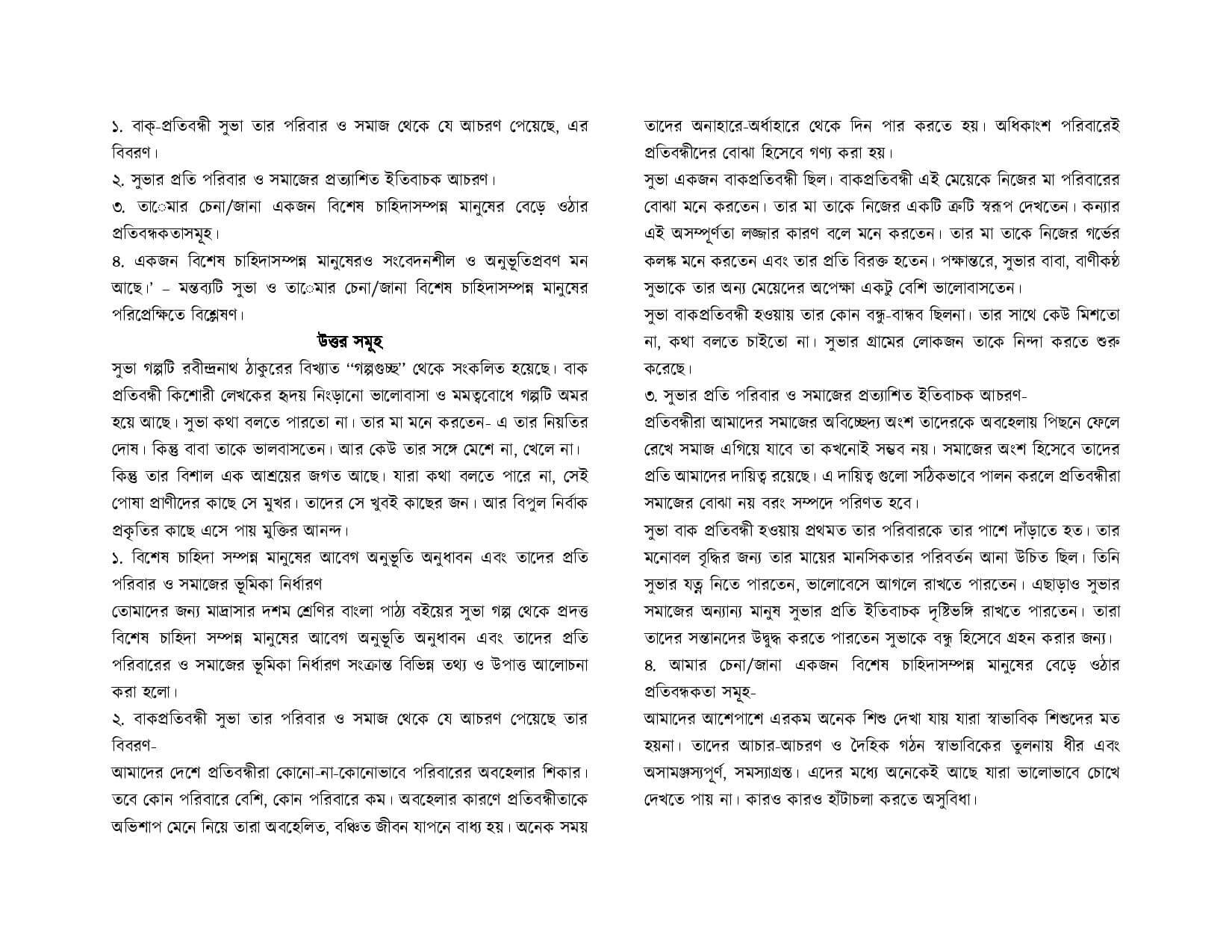 Bangla SSC Assignment 1st Week Answer