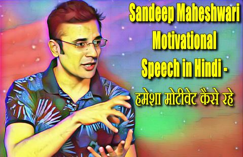 Sandeep Maheshwari Motivational Speech in Hindi - हर वक़्त मोटीवेट कैसे रहें