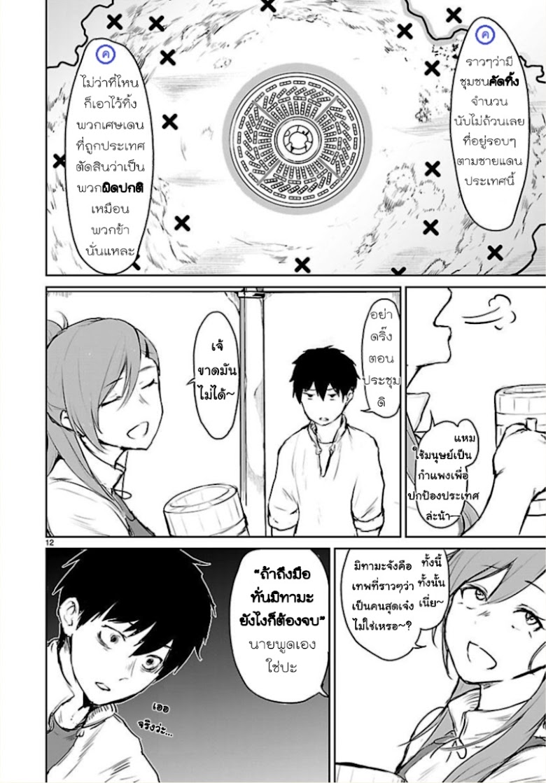 Kami Naki Sekai no Kamisama Katsudo - หน้า 12