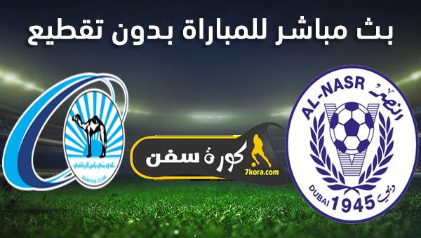 موعد مباراة النصر وبنى ياس بث مباشر بتاريخ 27-11-2020 دوري الخليج العربي الاماراتي