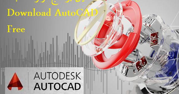 تحميل برنامج اوتوكاد 2015 مجانا