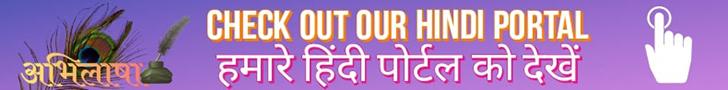 Hindi Ads