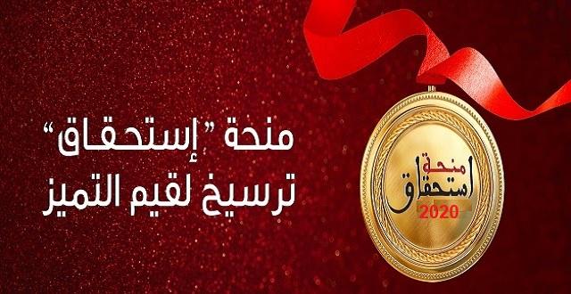 منحة التفوق الدراسي استحقاق 2020-2021 المقدمة من طرف مؤسسة محمد السادس، للاعمال الاجتماعية للتربية و التكوين، Bourse istihqaq FM6 - 2020 /2021