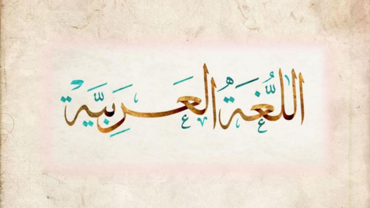 Kumpulan Kosa-kata Bahasa Arab Ungkapan Sehari-hari