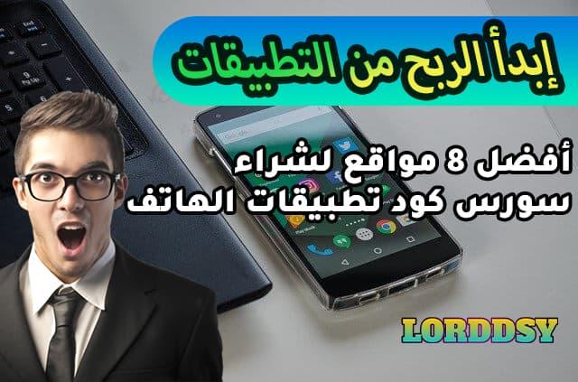 أفضل 8 مواقع لشراء سورس كود تطبيقات الهاتف إبدأ الربح من التطبيقات