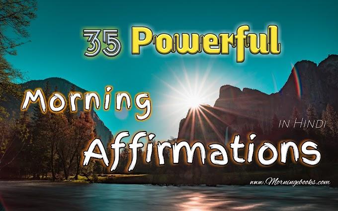 35 Morning Affirmations in Hindi | रोज सुबह इसे जरूर पढ़े !