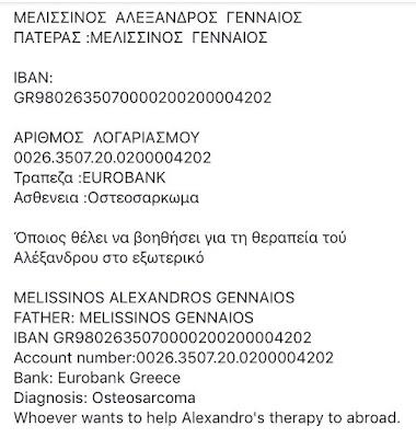 26196295 10215455928335324 6004512830439564130 n - Ο μικρός Αλέξανδρος από την Κοζάνη χρειάζεται τη βοήθειά μας.
