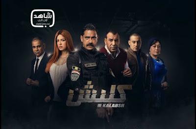 Kalabsh Series / Episode 1 - مسلسل كلبش - الحلقة الأولى بطولة أمير كرارة