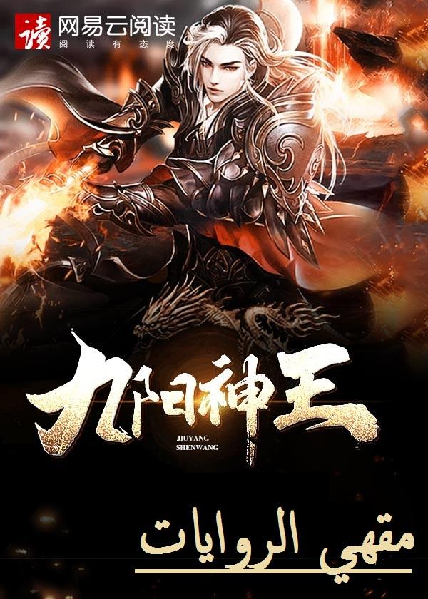 رواية Nine Sun God King مترجمة