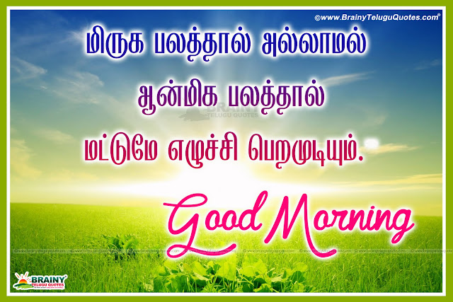 Here is a Daily Good Morning Tamil Quotations online, Super Good Morning Kavithai in Tamil Language, Srilanka Good Morning Tamil Quotes Messages,good morning tamil kavithaigal,tamil good morning image download,tamil good morning kavithai images,tamil good morning wishes,good morning in tamil words,good morning wishes in tamil font,good morning in tamil translation,good morning in tamil language,romantic good morning sms in tamil,Beautiful Tamil Good Morning Kavithai good morning tamil kavithaigal அழகிய தருணங்கள்,Top Tamil Language Good Morning Wishes and Wallpapers,  Nice Whatsapp Good Morning Wishes Pics, Love Good Morning Wishes in Tamil Images, Best Tamil Good Day Pictures online, Top Good Morning Thoughts and Quotes Free.