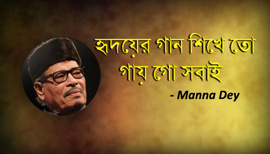 Hridayer Gaan Shikhe To Gaay Go Sabai by Manna Dey