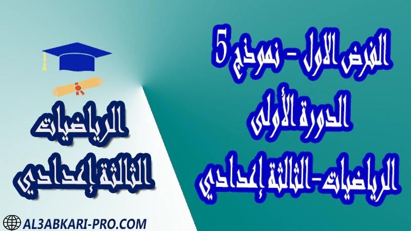 تحميل الفرض الأول - نموذج 5 - الدورة الأولى مادة الرياضيات الثالثة إعدادي تحميل الفرض الأول - نموذج 5 - الدورة الأولى مادة الرياضيات الثالثة إعدادي