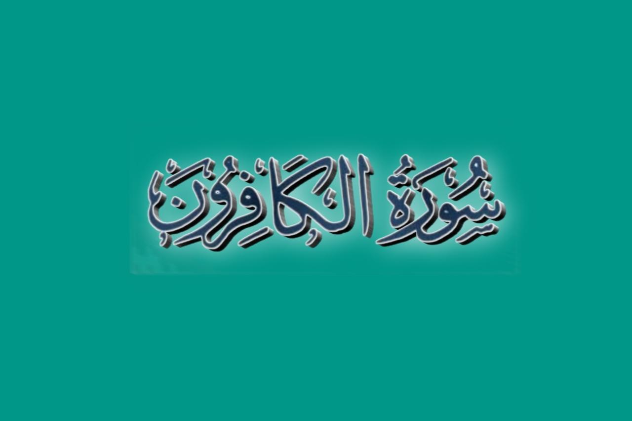 Inti Sari Kandungan Surat Al-kafirun, Ayat 1 - 6