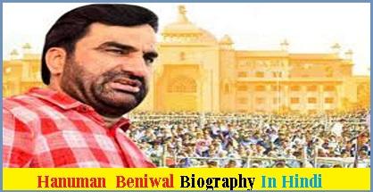 हनुमान बेनीवाल का जीवन परिचय Hanuman Beniwal Biography In Hindi