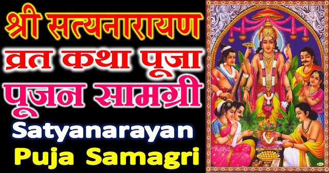 Satya Narayan Pujan Samagri List Hindi